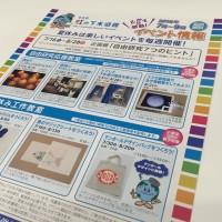 虹の下水道館イベント情報2016789月
